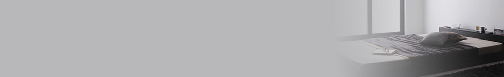 【フロアベッド・ローベッド】ベッド通販